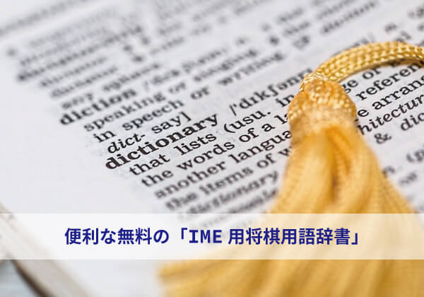 「IME用将棋用語辞書」
