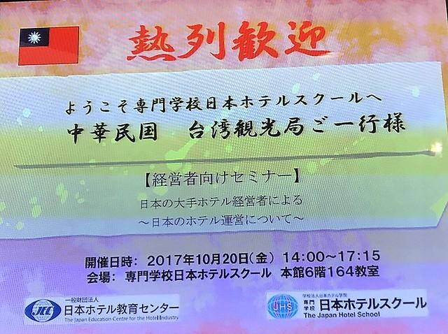 日本飯店學校上課 (3)