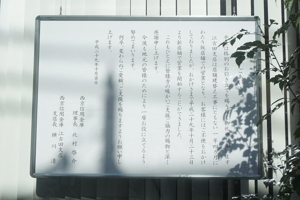 西京信金(江古田)