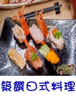 築饌日式料理丼飯壽司-小