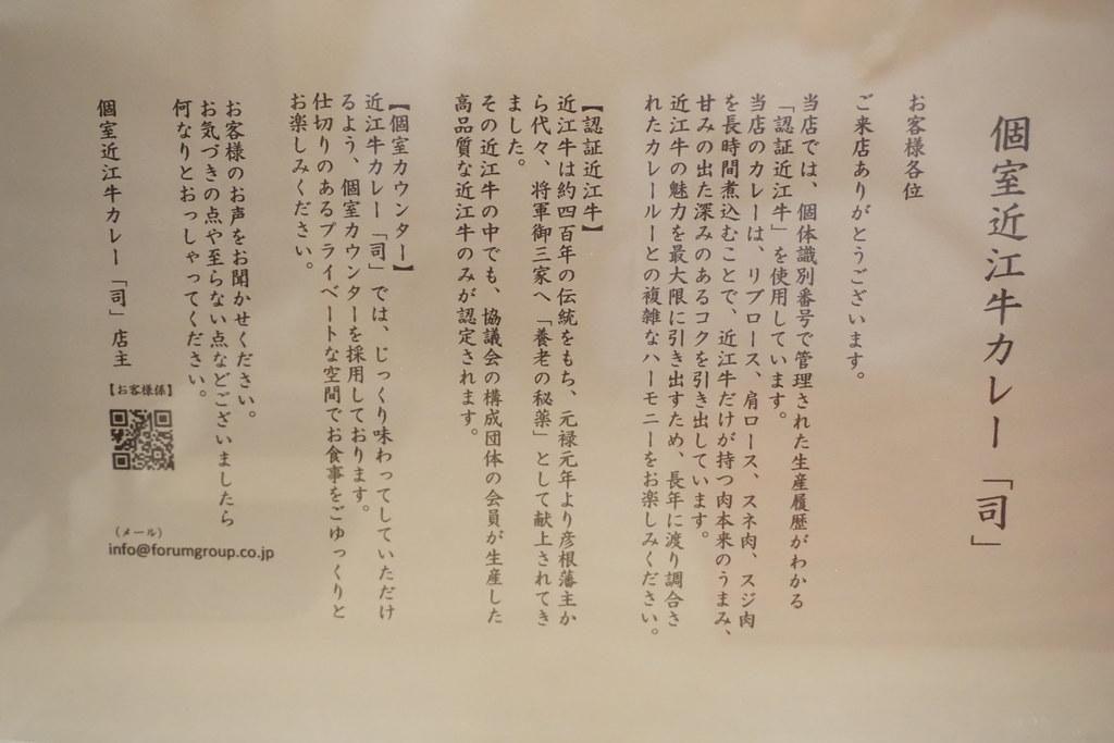 司(江古田)