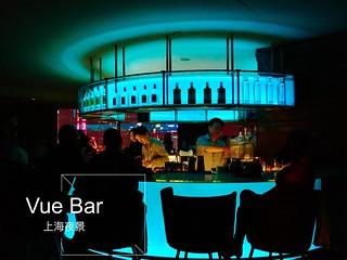 [上海夜景酒吧] Vue Bar 非常時髦酒吧, 不可錯過最美外灘和東方明珠的夜景