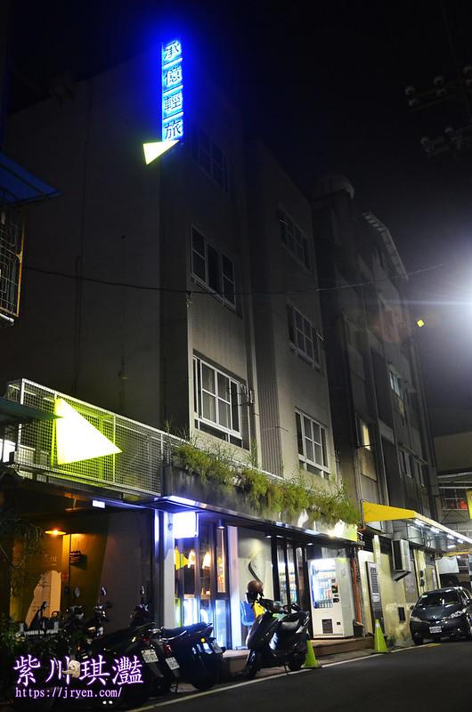 承億輕旅-嘉義店-027