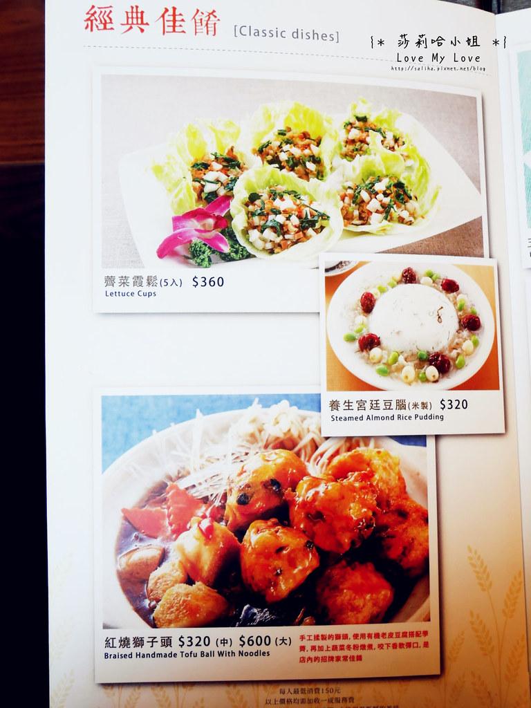 台北士林站毫光餐飲回田蔬苑價位菜單menu訂位 (2)