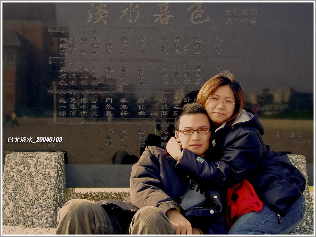 2004-01-03-台北淡水