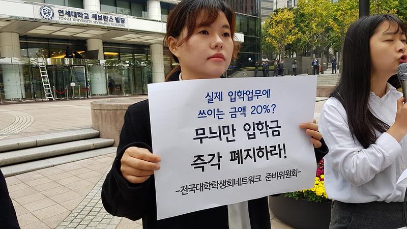 20171102_입학금폐지촉구기자회견