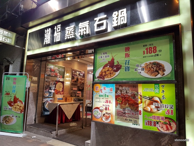 Hai Fook Group restaurant storefront