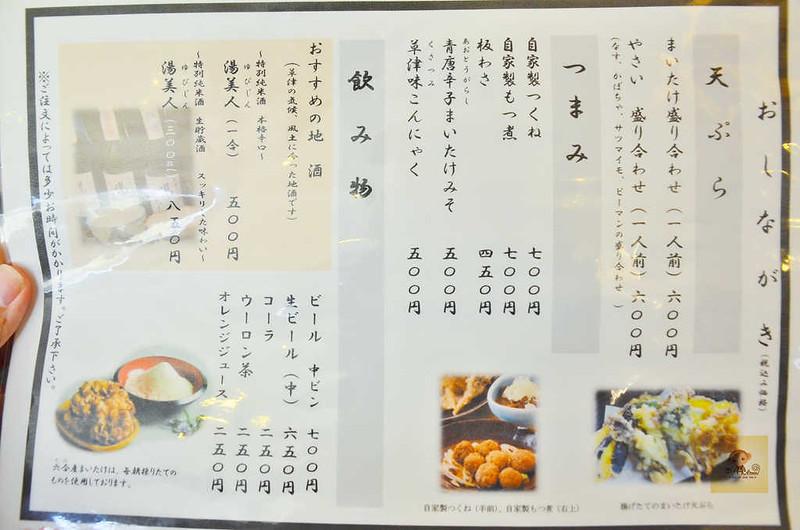 草津溫泉そばきち湯畑店07