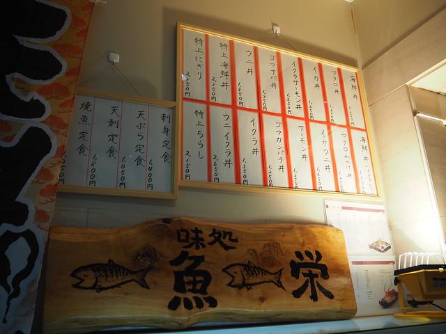 P8144488 福岡市長浜鮮魚市場 一魚一栄