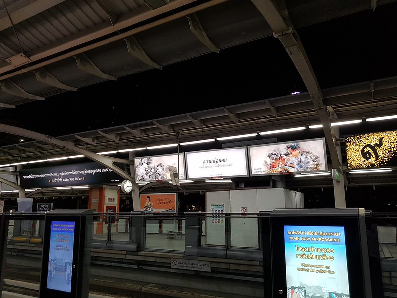 King Rama IX - ในหลวงของเรา - สถานีพญาไท5