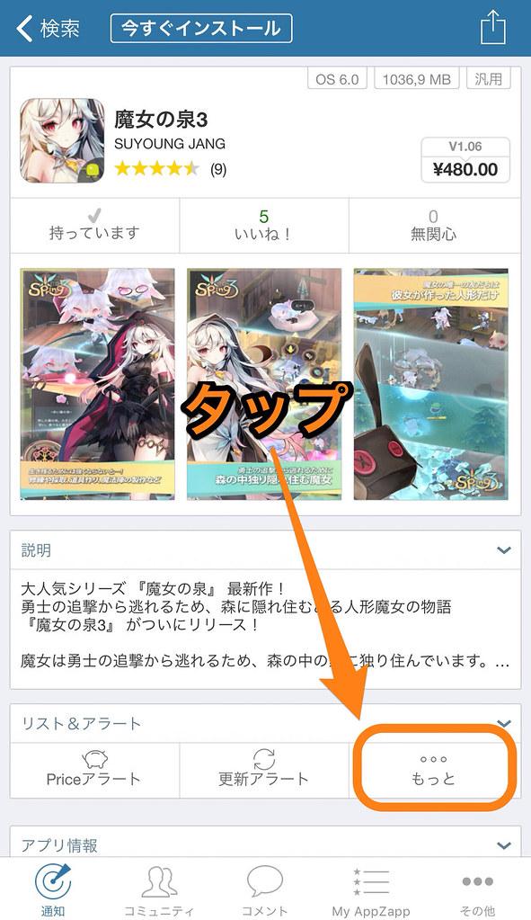 AppZapp詳細画面