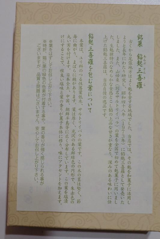 名古屋GIFT KIOSK大口屋餡麩三喜羅説明書き