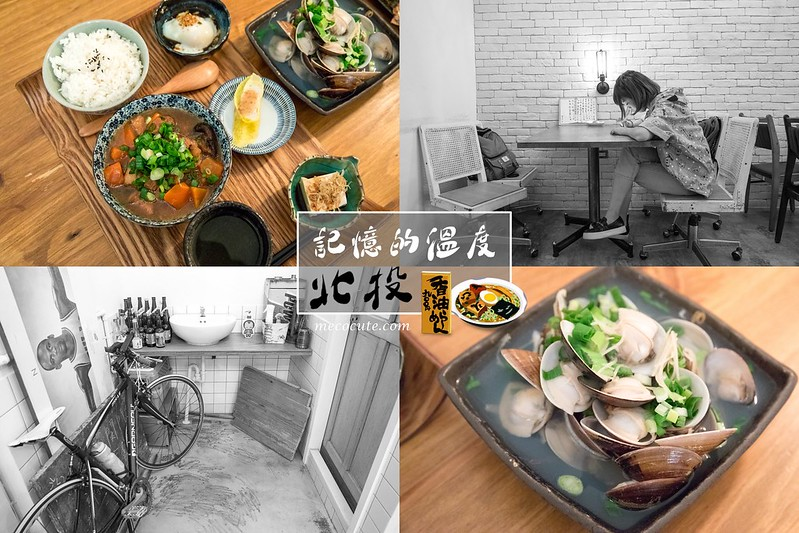 北投旅遊,北投美食,北投餐廳,台北美食,台北餐廳,記憶的溫度,記憶的溫度菜單 @陳小可的吃喝玩樂