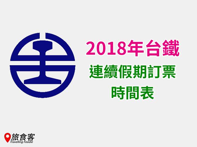 2018台鐵訂票時間表