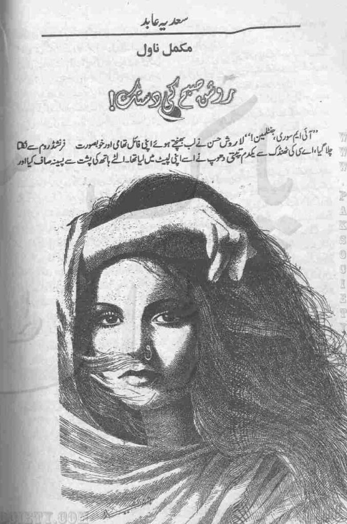 Roshan Subah Ki Dastak is a very well written complex script novel by Sadia Abid which depicts normal emotions and behaviour of human like love hate greed power and fear , Sadia Abid is a very famous and popular specialy among female readers