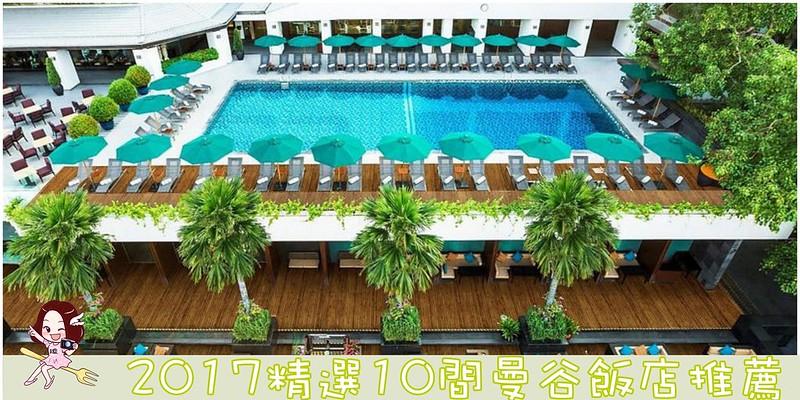 曼谷飯店懶人包