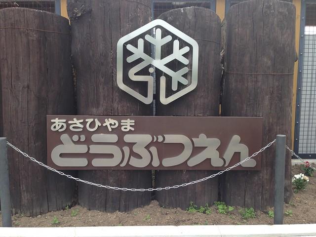 hokkaido-asahikawa-asahiyama-zoo-signboard-01
