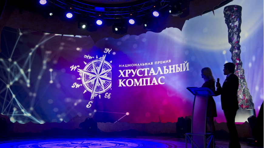 Начался прием заявок на соискание национальной премии «Хрустальный компас»