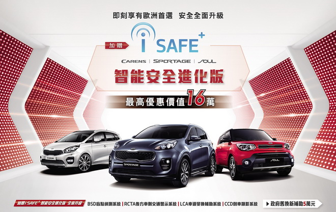3.KIA台灣總代理森那美起亞熱銷指定車款KIA Carens、KIA Sportage及KIA Soul,安全免費再升級,加贈i SAFE  智能安全進化版,最高總值達16萬元的購車優惠。