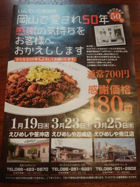okayama-okayama-city-ebimeshiya-aoeten-events-01