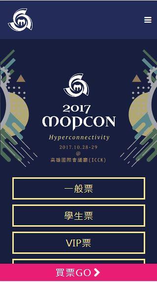MOPCON 2017網站手機版首頁首屏