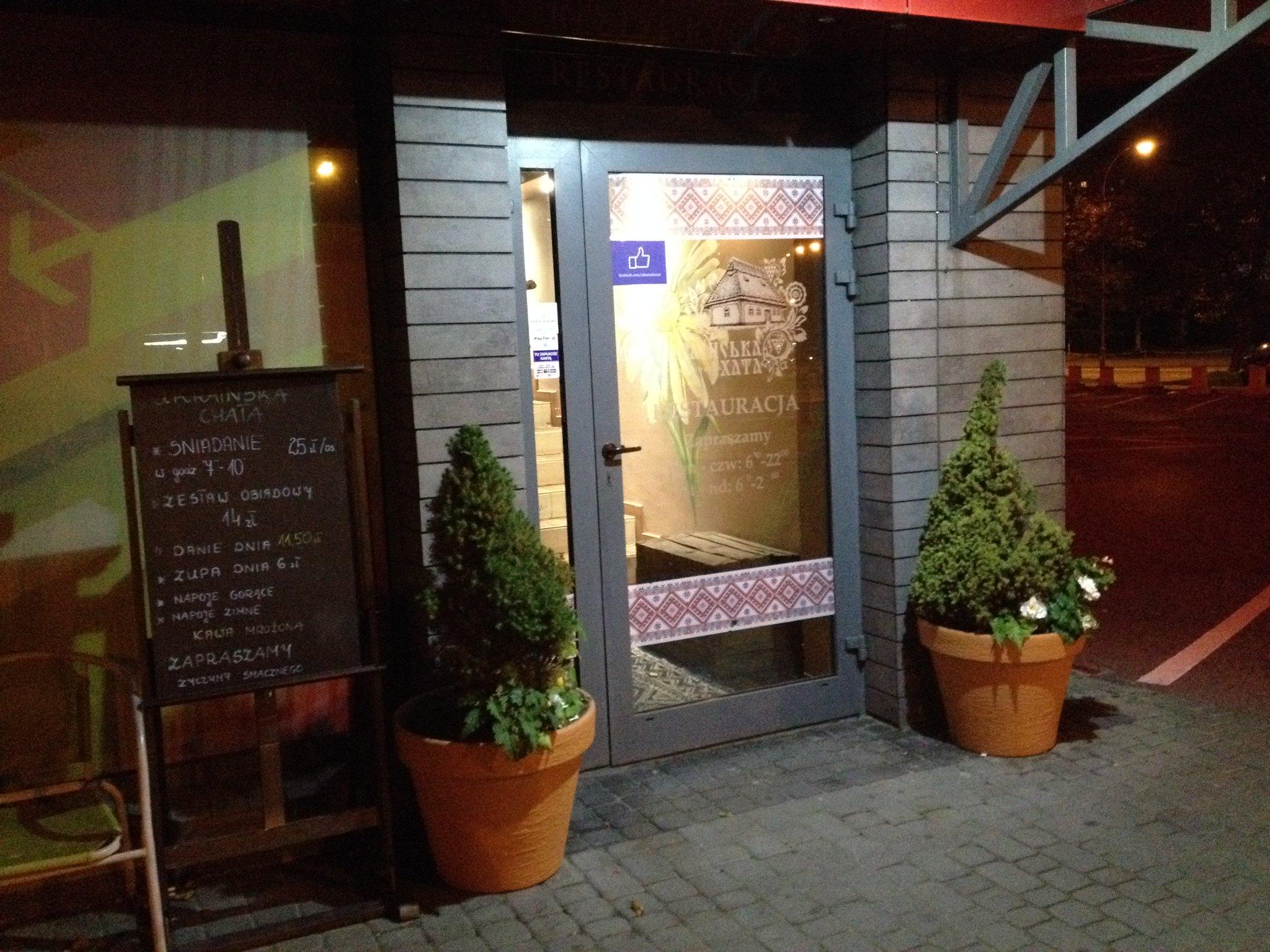 Ресторан Українська хата