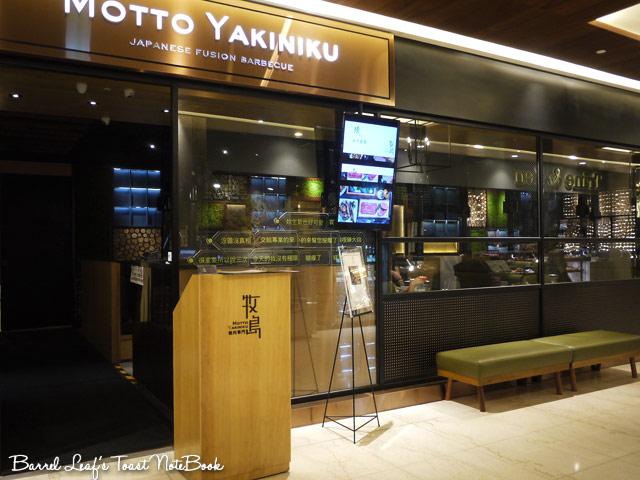 牧島燒肉motto-yakiniku-2 (1)