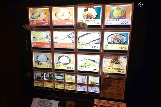 ichiran ramen tokyo vending machine