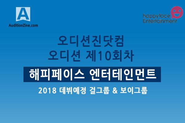 (마) 오디션진닷컴 제10회차 오디션 - 해피페이스 엔터테인먼트