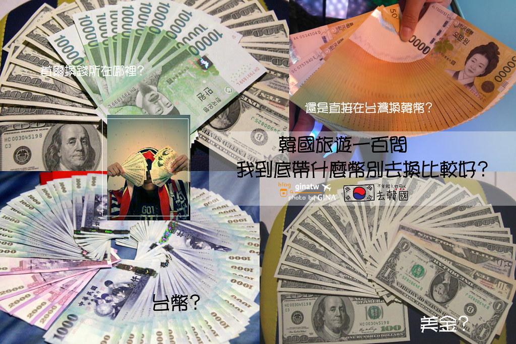 韓國換錢所/換匯》 精闢解析帶美金還台幣怎麼換才划算? 東大門/明洞-韓國刷卡匯率怎麼樣? (附中文地圖) @Gina Lin