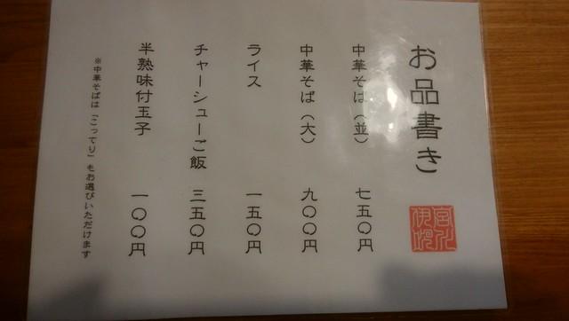 gifu-takayama-chukasoba-miyagawa-ibuki-menu-01