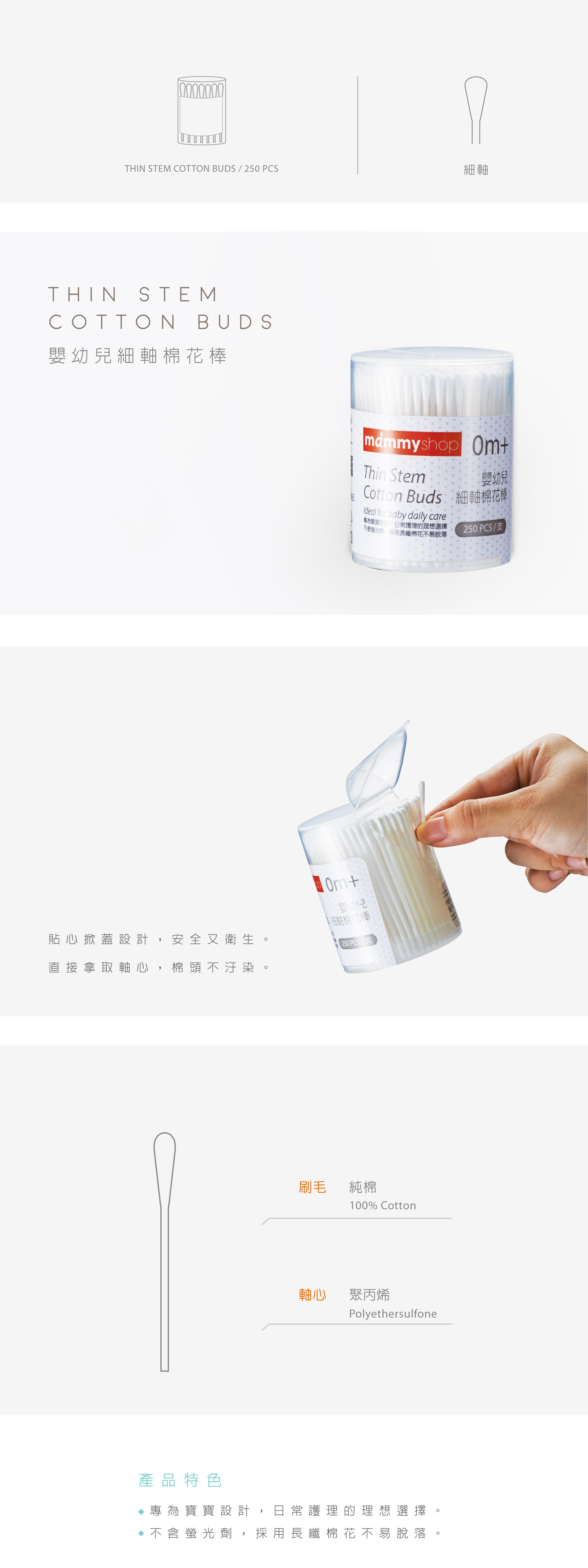 棉花棒-細軸-商品介紹
