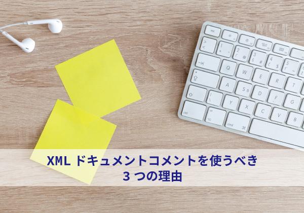 XMLドキュメントコメントを使うべき3つの理由