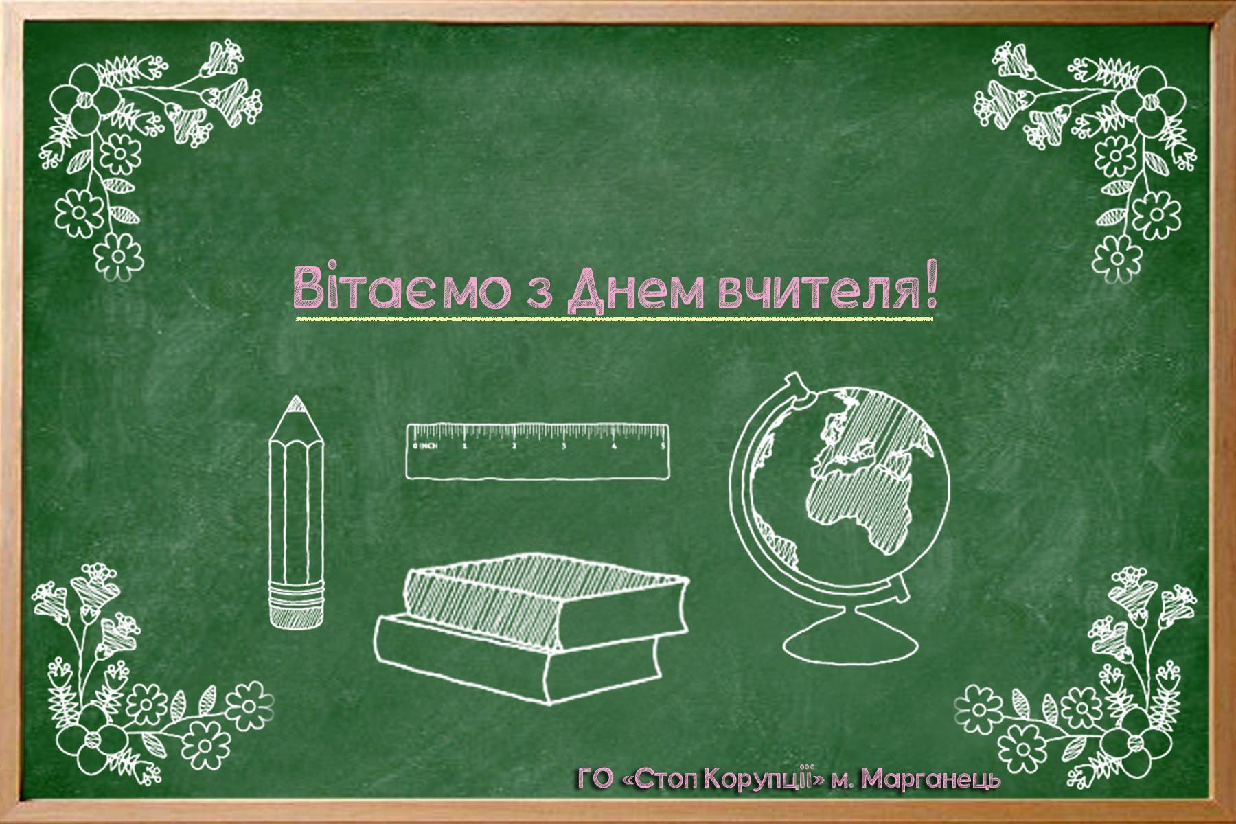 З Днем вчителя 02