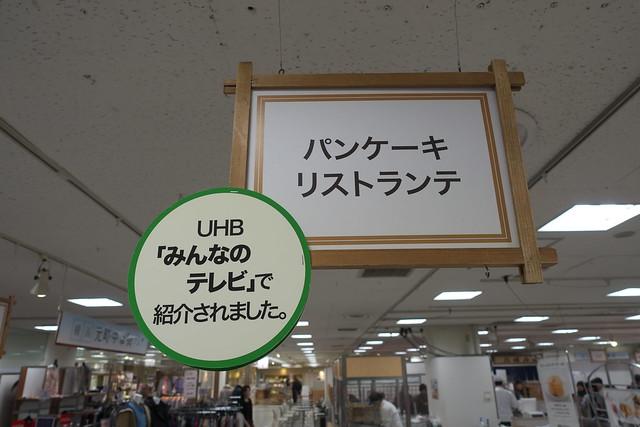 横浜 元町・中華街フェア_01
