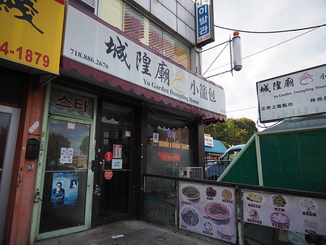 土, 2017-10-28 14:15 - Yu Garden Dumpling House
