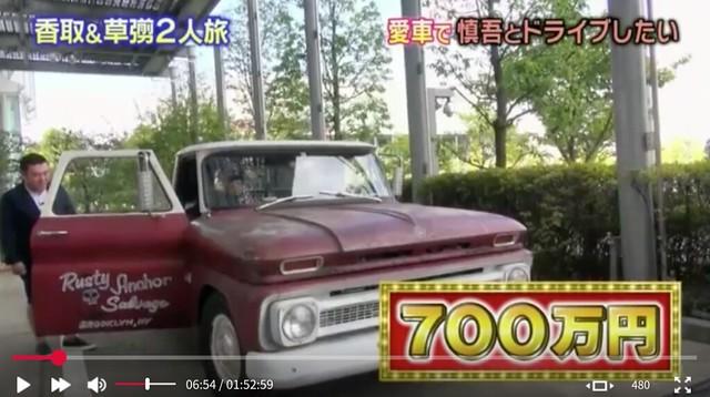700万円也。