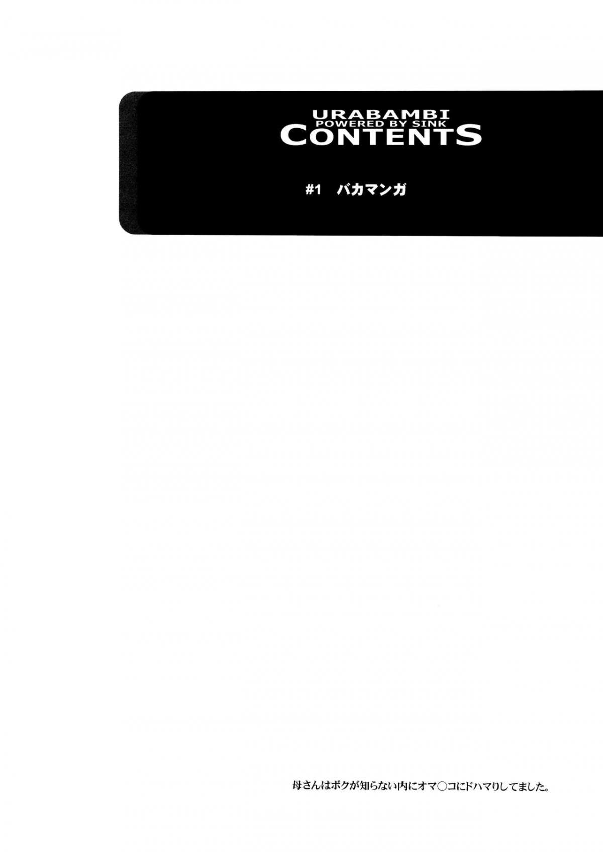 HentaiVN.net - Ảnh 4 - Kaa-san wa Boku ga Shiranai Uchi ni Omanko ni DoHamari shite mashita (Gundam Build Fighters) - Urabambi 49 ~Kaa-San Wa Boku Ga Shiranai Uchi Ni Omanko Ni DoHamari Shite Mashita. - Oneshot