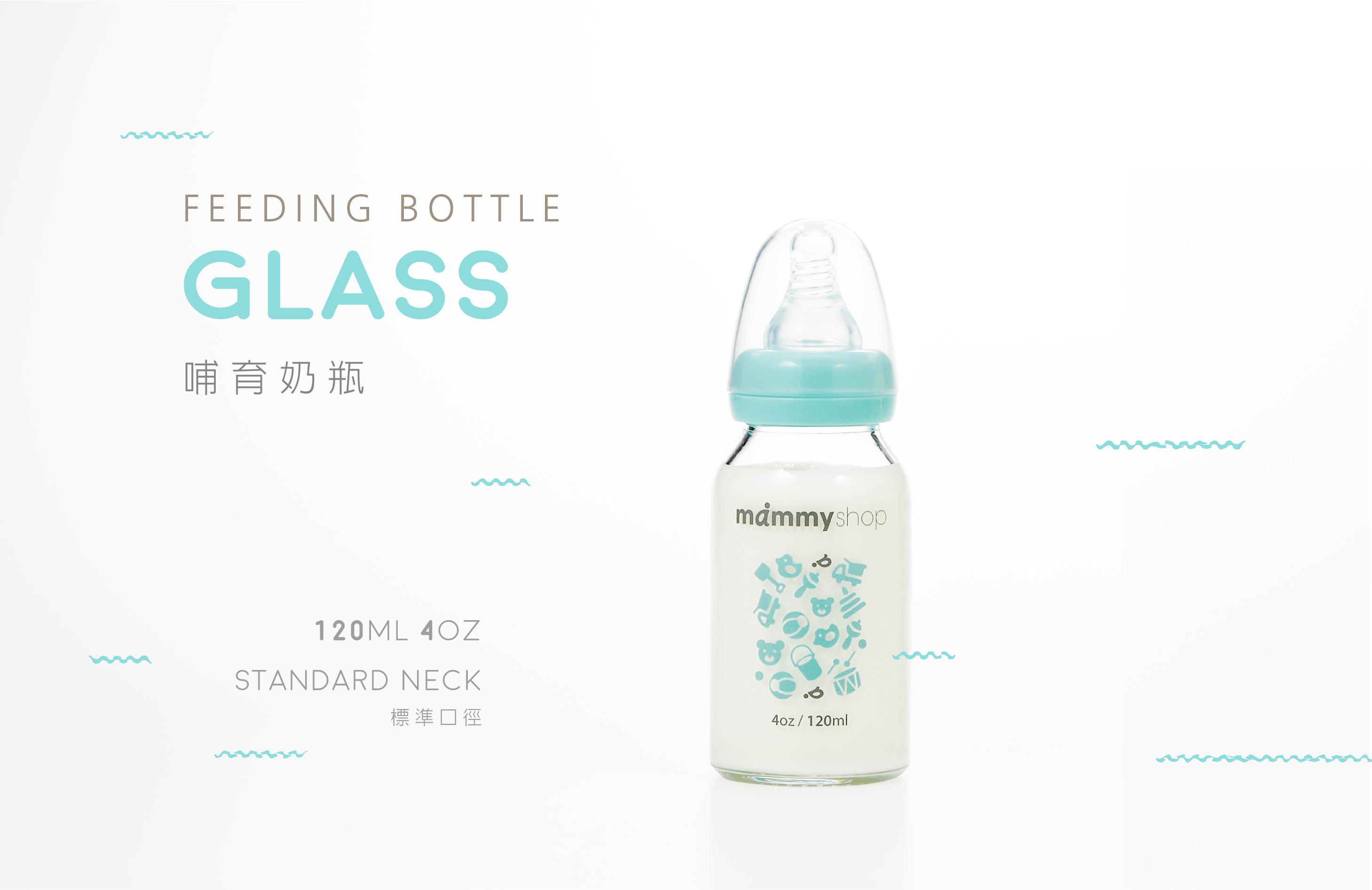 母感體驗-標準玻璃奶瓶-120ml