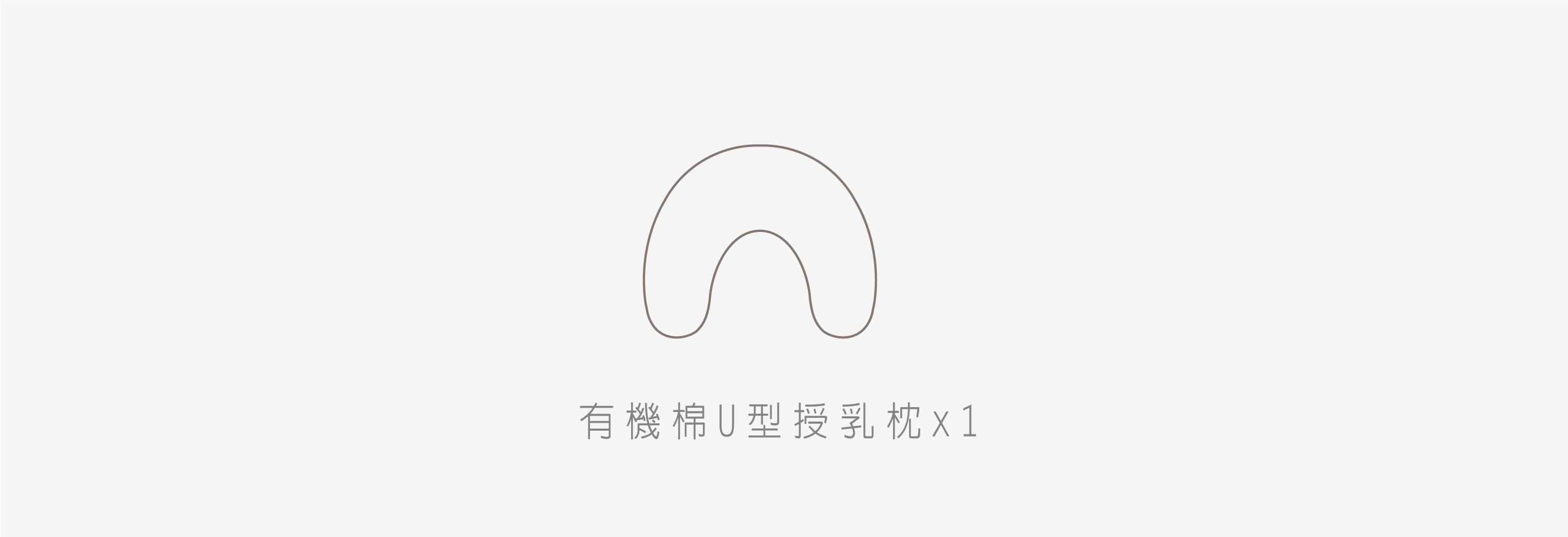 U型授乳枕-有機棉-商品介紹-1