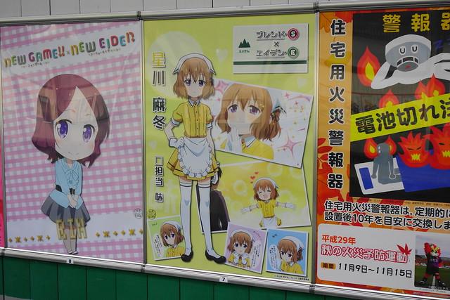 2017/11 叡山電車×ブレンド・S コラボポスター #02