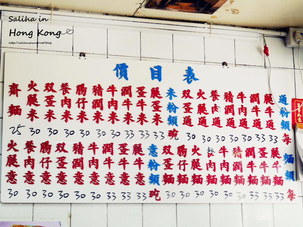 香港必吃深水埗維記咖啡粉麵 (1)
