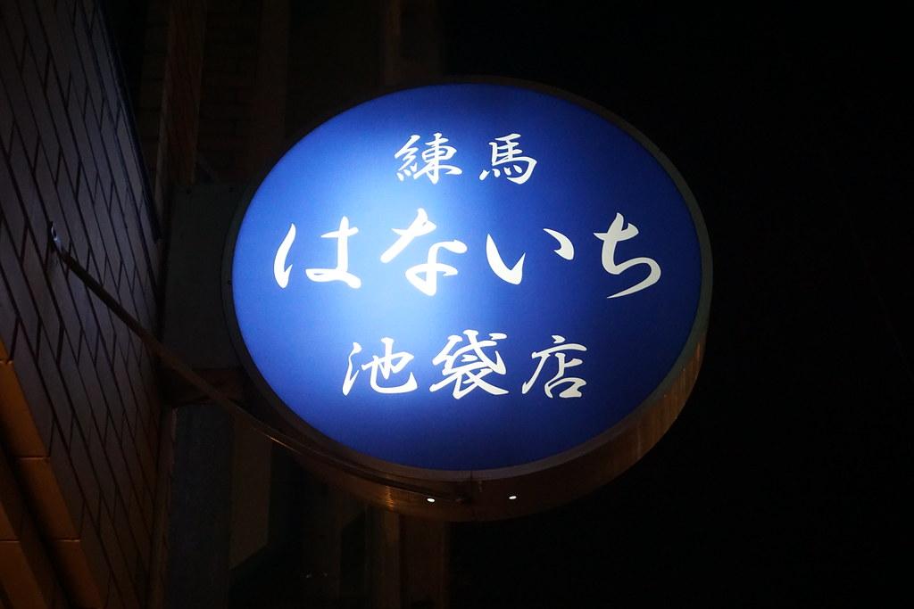 はないち(池袋)