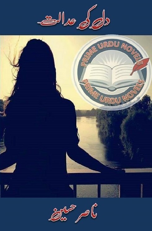 Dil Ki Adalat Complete Novel By Nasir Hussain