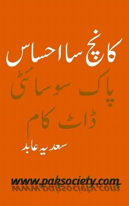 Kanch Sa Ehsas is a very well written complex script novel by Sadia Abid which depicts normal emotions and behaviour of human like love hate greed power and fear , Sadia Abid is a very famous and popular specialy among female readers