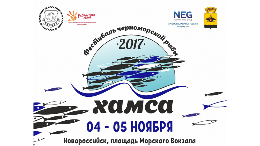 В Новороссийске пройдет первый фестиваль черноморской рыбы «Хамса»