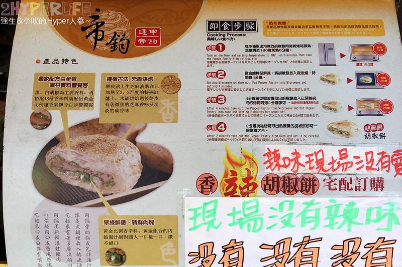 帝鈞胡椒餅 (4)