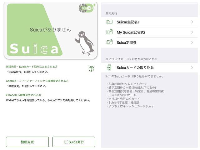 ソフトバンクカード Suica