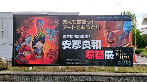 Yoshikazu Yasuhiko Exhibition in Abashiri
