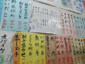 sakeichiban5